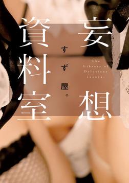 妄想資料室-電子書籍