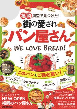 福岡周辺で見つけた! 街の愛されパン屋さん-電子書籍