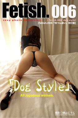 Fetish.006 Dog Style [fetish 006「四つん這い」改訂版]-電子書籍