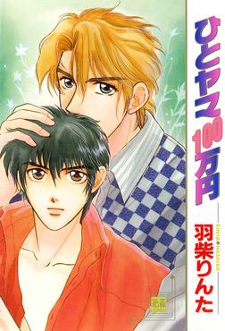 ひとヤマ100万円-電子書籍
