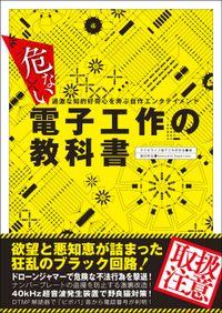 危ない電子工作の教科書