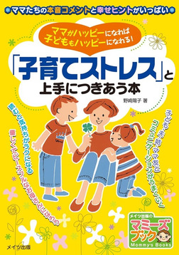 ママがハッピーになれば子どももハッピーになれる!「子育てストレス」と上手につきあう本-電子書籍