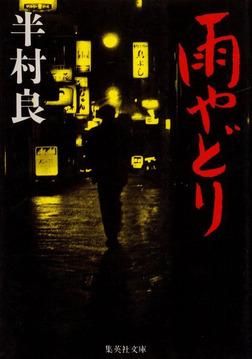 雨やどり-電子書籍