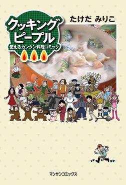 クッキングピープル-電子書籍