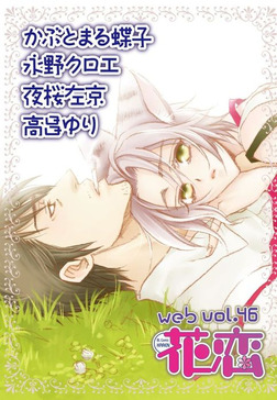 web花恋 vol.46-電子書籍