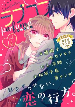 ラブコフレ vol.16 perfume 【限定おまけ付】-電子書籍