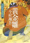 黄金雛――羽州ぼろ鳶組 零