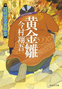 黄金雛――羽州ぼろ鳶組 零-電子書籍
