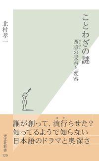 ことわざの謎~西諺(せいげん)の受容と変容~(光文社新書)