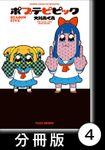 ポプテピピック SEASON FIVE【分冊版】(4)