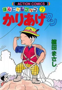 かりあげクン / 7-電子書籍