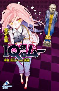 IQ探偵ムー 21 夢羽、脱出ゲームに挑戦!