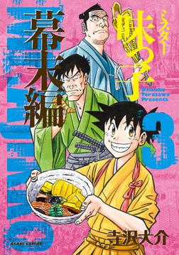 ミスター味っ子 幕末編(3)-電子書籍
