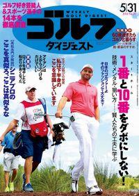 週刊ゴルフダイジェスト 2016/5/31号