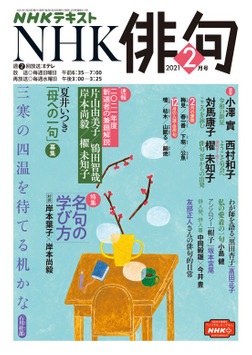 NHK 俳句 2021年2月号-電子書籍