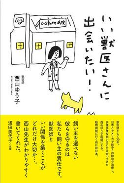 いい獣医さんに出会いたい!-電子書籍
