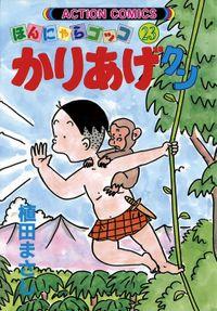 かりあげクン / 23