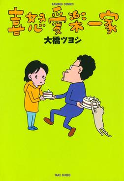 喜怒愛楽一家-電子書籍