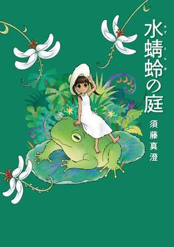 水蜻蛉の庭-電子書籍