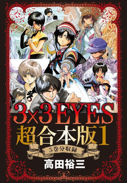 3×3EYES 超合本版(1)-電子書籍