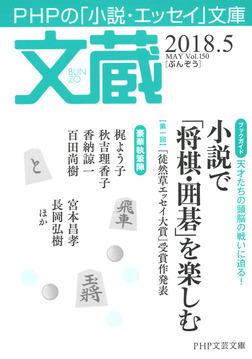 文蔵 2018.5-電子書籍