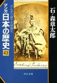 マンガ日本の歴史43 ざんぎり頭で文明開化