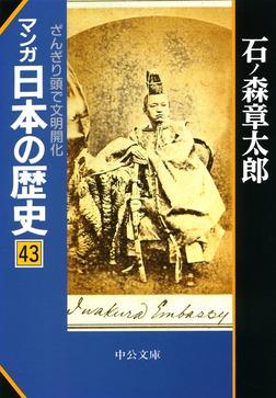 マンガ日本の歴史43 ざんぎり頭で文明開化-電子書籍