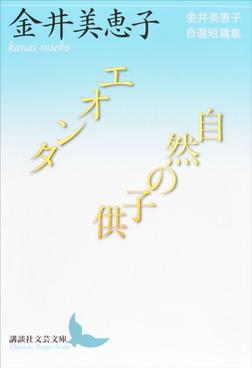 エオンタ/自然の子供 金井美恵子自選短篇集-電子書籍