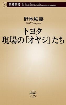 トヨタ 現場の「オヤジ」たち(新潮新書)-電子書籍