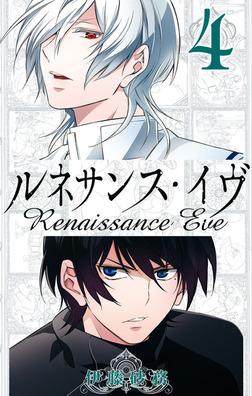 ルネサンス・イヴ 4巻-電子書籍