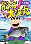 船宿 大漁丸【合冊版】3