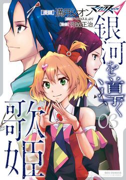 マクロスΔ 銀河を導く歌姫: 3-電子書籍