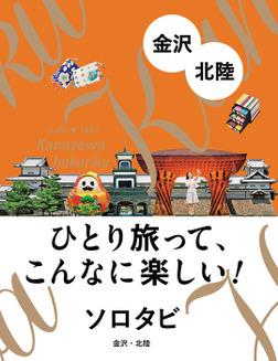ソロタビ 金沢・北陸-電子書籍