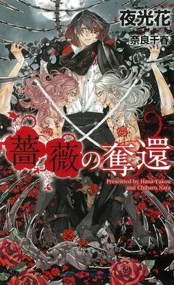 薔薇の奪還 【イラスト付】-電子書籍