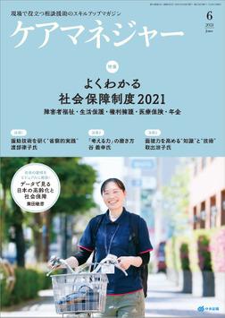 ケアマネジャー 2021年6月号-電子書籍