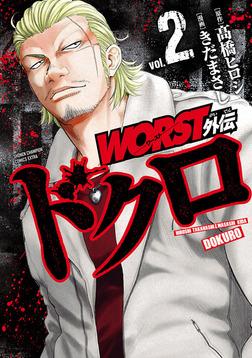 WORST外伝 ドクロ 2-電子書籍