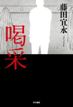 喝采-電子書籍