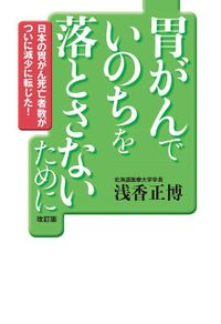 胃がんでいのちを落とさないために【改訂版】(中央公論新社)