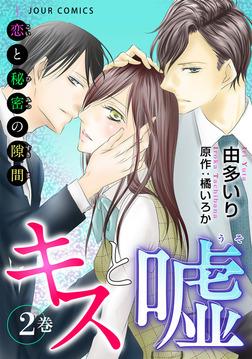 キスと嘘~恋と秘密の隙間 2-電子書籍
