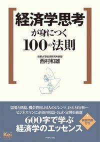 経済学思考が身につく100の法則