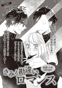 きみと勘違いロマンス 【短編】