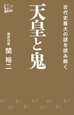 天皇と鬼-電子書籍
