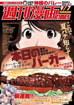 週刊漫画TIMES 2018年9/7号-電子書籍