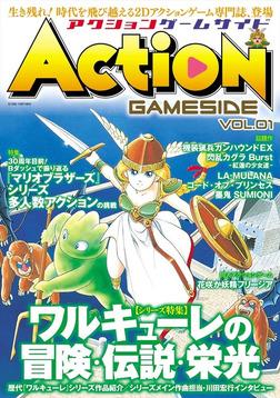 アクションゲームサイド Vol.1-電子書籍