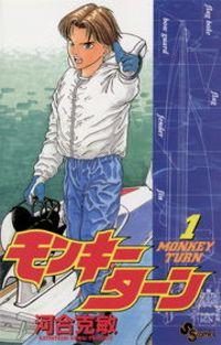 モンキーターン(少年サンデーコミックス)