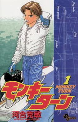 モンキーターン(1)-電子書籍