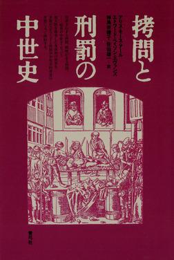 拷問と刑罰の中世史-電子書籍
