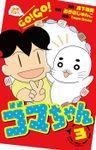 少年アシベ GO! GO! ゴマちゃん / 3