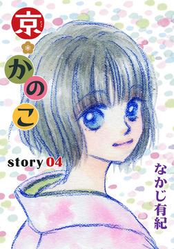 AneLaLa 京*かのこ story04-電子書籍