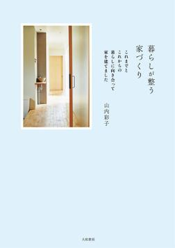 暮らしが整う家づくり~これまでとこれからの暮らしに向き合って家を建てました-電子書籍